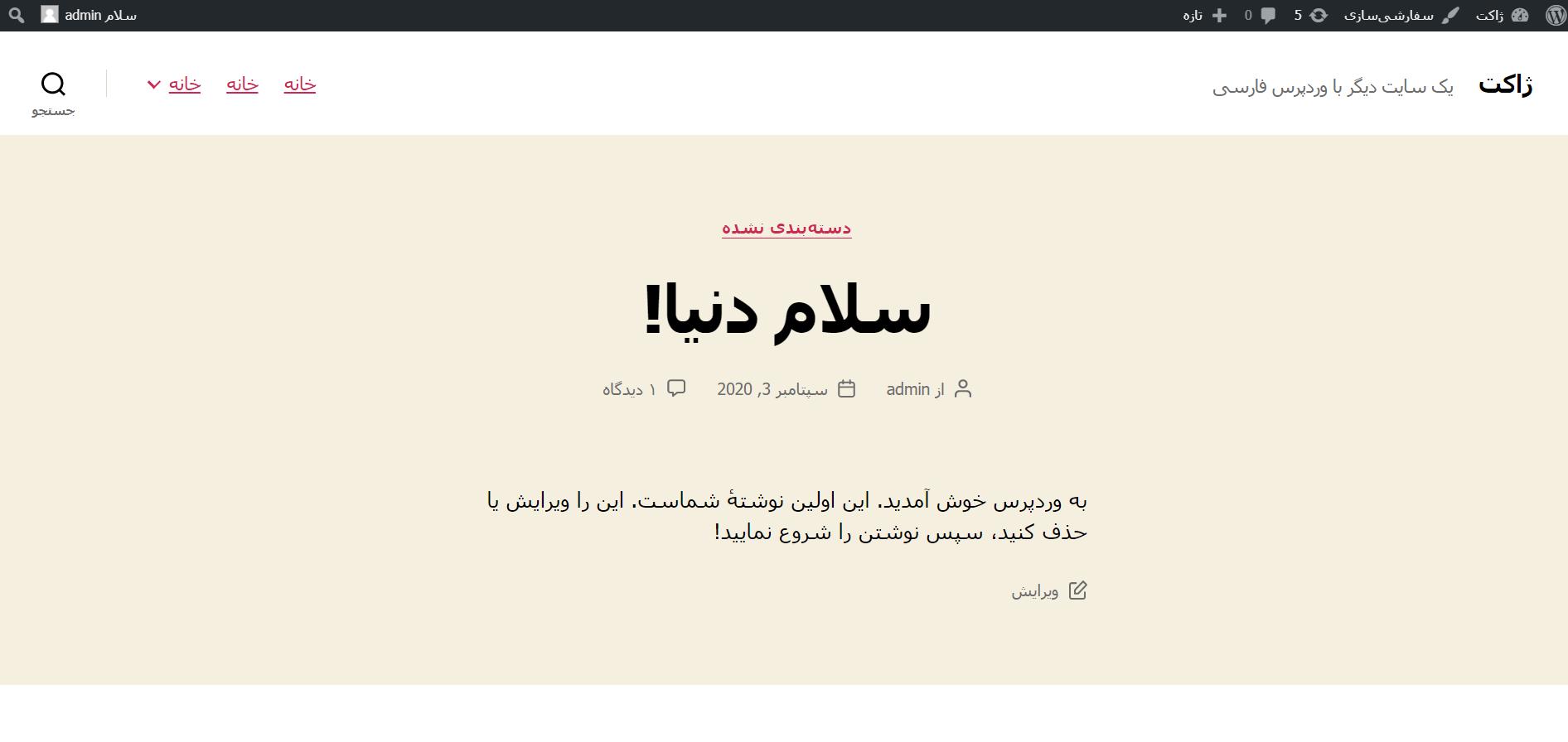 ویرایش صفحه اصلی سایت